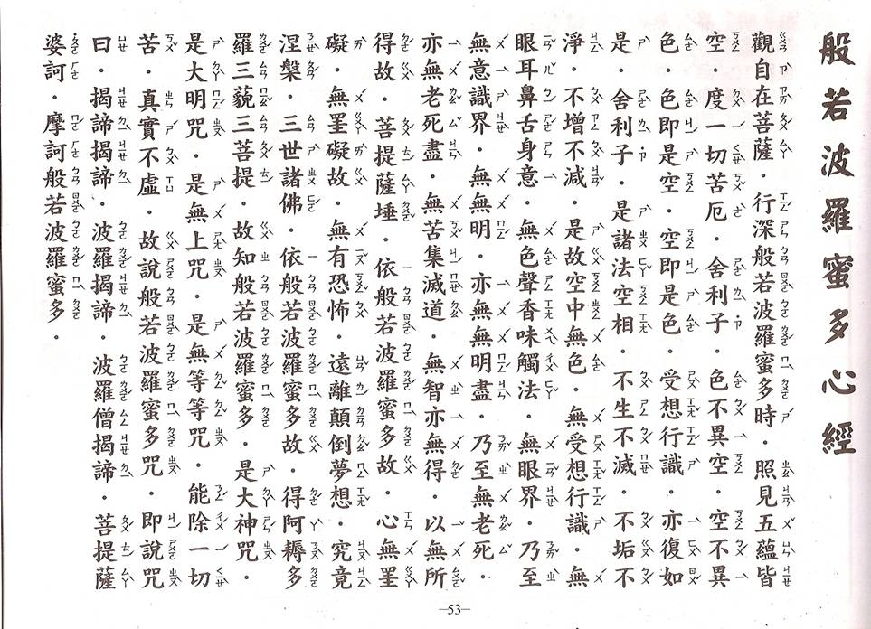 五斗 經 注音 版